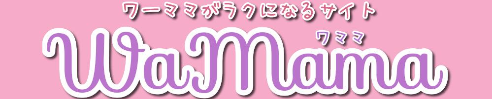 WaMama(ワママ)